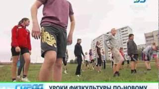 Уроки физкультуры по-новому 130911