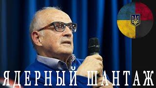 Андрей Пионтковский: Ядерная игра (о зле и добре) /