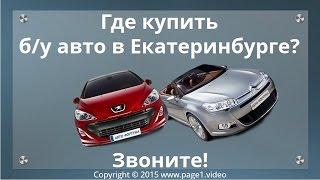 Купить бу авто Екатеринбург