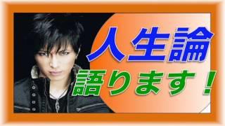 Gacktのラジオ「FURACHIなオトコたち 第9回」放送分より GACKTの人生論...