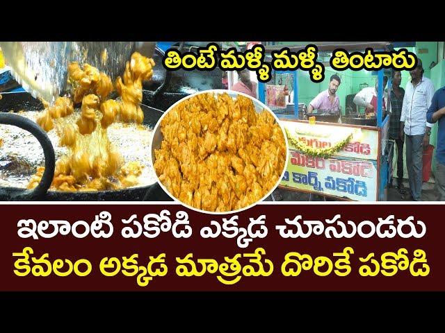 ఇక్కడ ప్రత్యేకంగా పుట్టగొడుగుల పకోడీ మాత్రమే అమ్ముతారు తెలుసా..?   Special  Mashroom Pakodi
