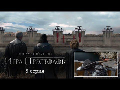 Игра Престолов. 8 сезон 5 серия — Русское промо (2019)