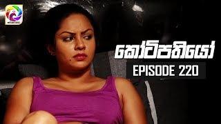 Kotipathiyo Episode 220  || කෝටිපතියෝ  | සතියේ දිනවල රාත්රී  8.30 ට . . . Thumbnail