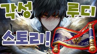 Why Did Rudy Awaken Differently? Rudy's Awakening Story EP28 [Mobile Game SENA] Seven Knights - Giri