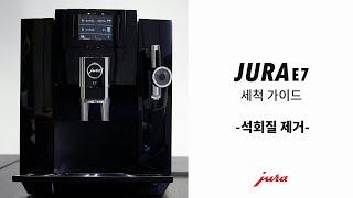 유라 커피머신 E7 석회질 제거 가이드 I JURA