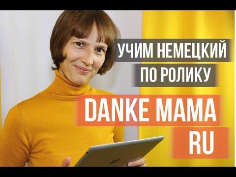 """Учим немецкий по рекламе: """"Mein Baby"""" на русском языке"""