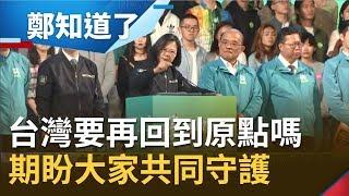 台灣要再回到原點嗎??蔡英文.賴清德再次呼籲