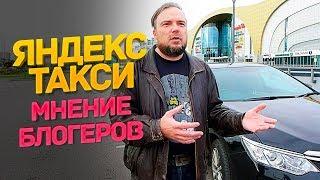 Про Яндекс Такси. Мнение блогеров / ТИХИЙ
