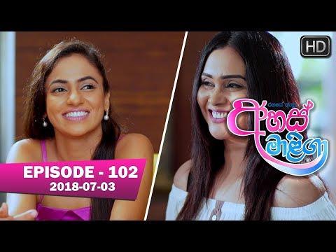 Ahas Maliga | Episode 102 | 2018-07-03 thumbnail