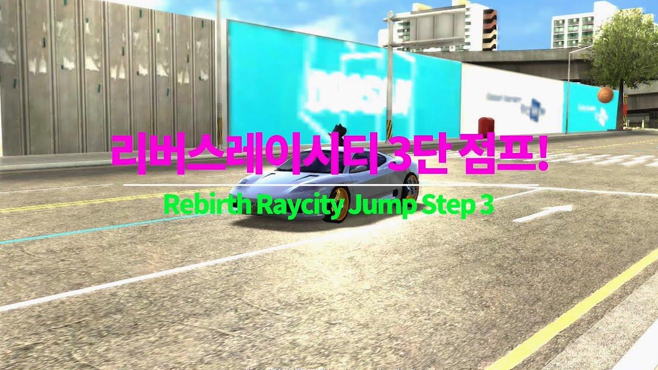 리버스 레이시티 3단 점프 스킬 획득하기 Rebirth Raycity Jump step3