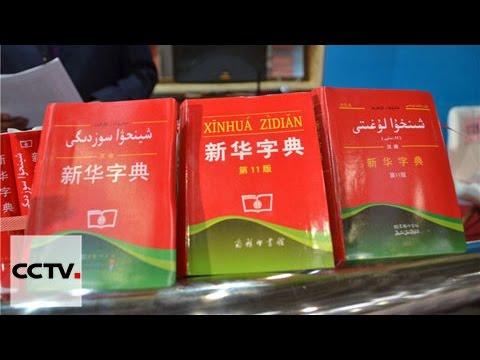 De nouveaux dictionnaires Xinhua