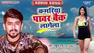 कमरिया पावर बैंक लागेला I #Rahul Rai I Kamariya Power Bank Lagela  I 2020 Bhojpuri Superhit Song