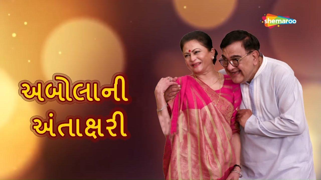 Abola Ni Antakshari | Trailer | Roopa Devatia , Rajendra Butala | Streaming on ShemarooMe