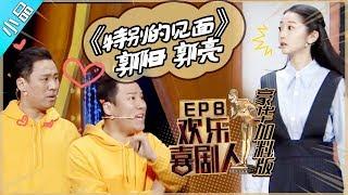 【完整版】郭阳 郭亮《特别的见面》—《欢乐喜剧人4》豪华版第8期【东方卫视官方高清】