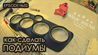 Как сделать подиумы #magicsound_nt