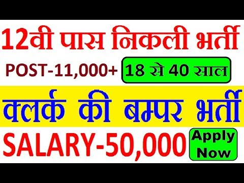 Clerk Recruitment || Latest Govt Jobs 2018 || 12th Pass Jobs | Sarkari Naukri | How to fill in hindi