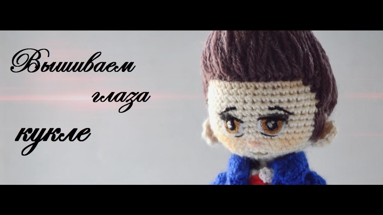 вышиваю глаза вязаной кукле Youtube