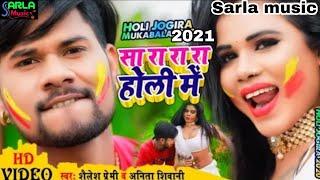 Sara rara rara rara Holi song bhojpuri Shailesh premi ka 2020 ka superhit Holi song video