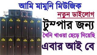 Mamuni Music Compitison New Dailog Dj  9432730568 Dj Khabir Song Tumpa Sona Dj Mix Song
