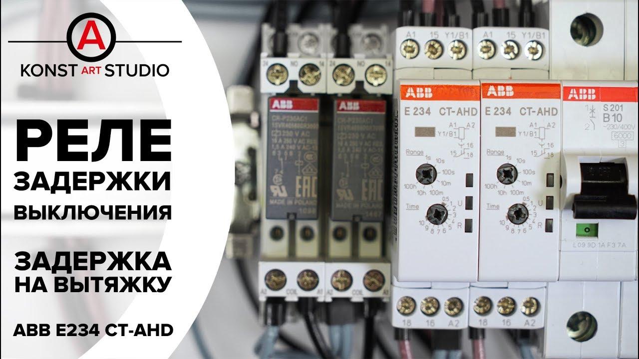Реле с задержкой отключения. Схема и применение реле времени. ABB E234 CT-AHD.