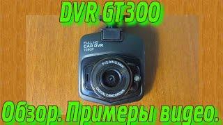 Китайский DVR GT300 Dashcam. Обзор. Примеры видео ночью и днем.