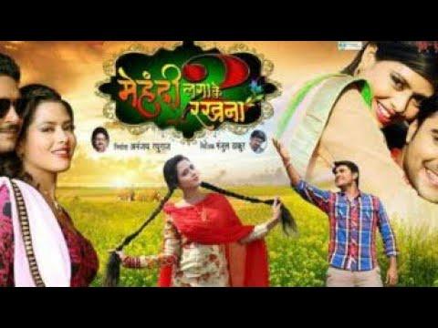 Mehandi Laga Ke Rakhna 2 Bhojpuri Full HD Movie