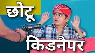 Chotu Dada Kidnapper| छोटू दादा किडनैपर। chotu Khandesh Hindi Comedy