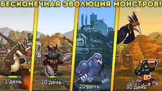БЕСКОНЕЧНАЯ ЭВОЛЮЦИЯ МОНСТРОВ! я уже люблю эту игру! - World Beast War