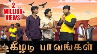 Keezhadi Paavangal | Gopi & Sudhakar | With English Subtitles - Parithabangal