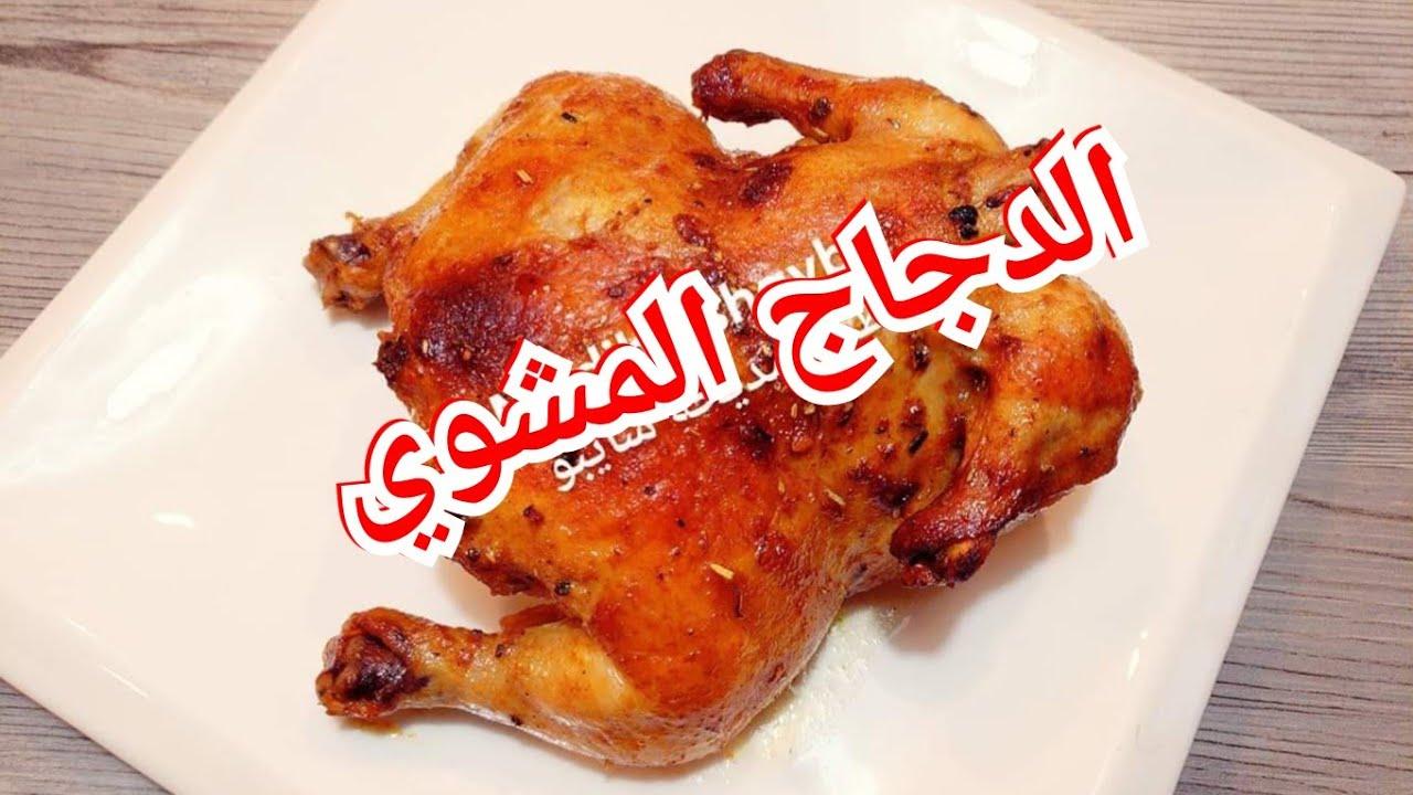دجاج مشوي بالفرن Roast Chicken With Oven طريقه شوي الدجاج بالفرن Youtube Chicken Food Breakfast