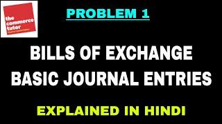 Problem 1 on Bill of Exchange- Basic Journal Entries [Hindi]