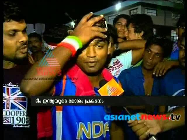 Cricket fans response on after Kochi ODI ആരാധകര്ക്ക് നിരാശ