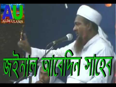 Full Bayan Maulana Joinal Abedin জইনাল আবেদিন