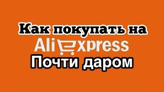 видео Как покупать в кредит на Алиэкспресс?