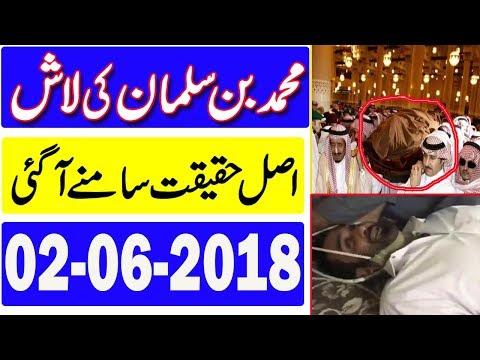 Saudi Crown Prince Mohammed bin Salman | Latest News Updates | MBS | 2018 || MJH Studio