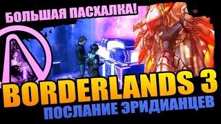 ЗАГАДОЧНАЯ ПАСХАЛКА BORDERLANDS 3 - ПОСЛАНИЕ ЭРИДИАНЦЕВ, НОВЫЕ ХРАНИЛИЩА, САМОЗВАНКА ТАННИС!