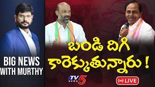 LIVE: బండి దిగి కారెక్కుతున్నారు ! | Big News with Murthy | Huzurabad Elections | TV5 News Digital