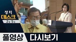 13인 공소장 감춘 추미애 장관·싱가포르 방문 뒤 '3국 감염' | 2020년 2월 05일 정치데스크