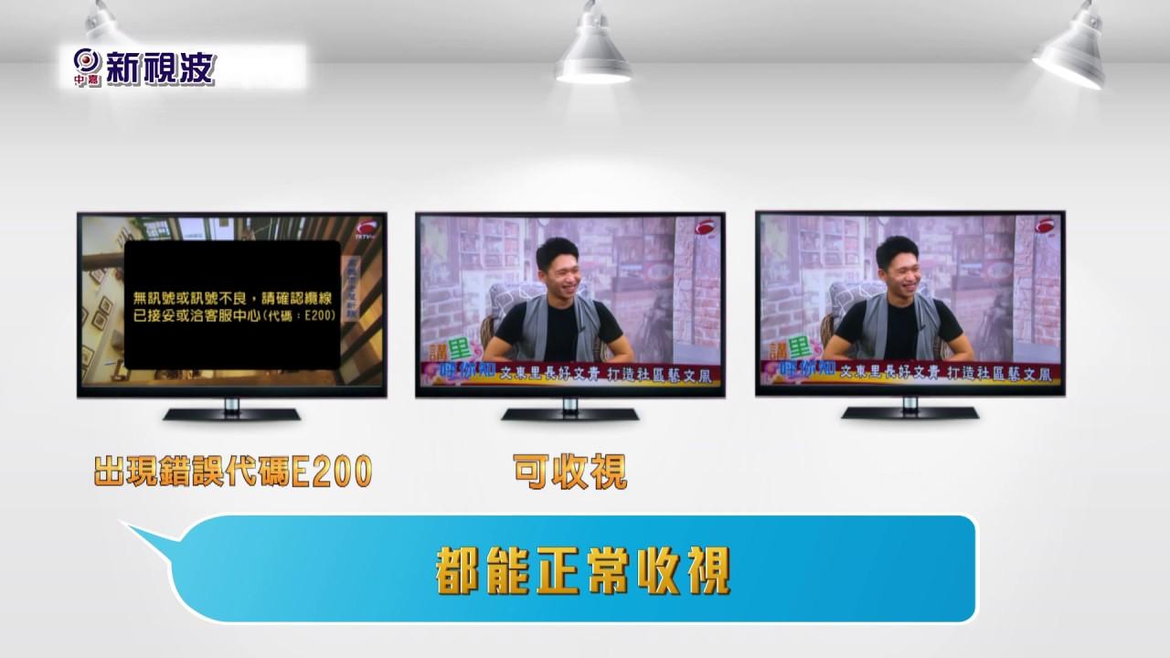 新視波有線電視《bbTV簡易故障排除影片教學》:錯誤代碼E200 - YouTube