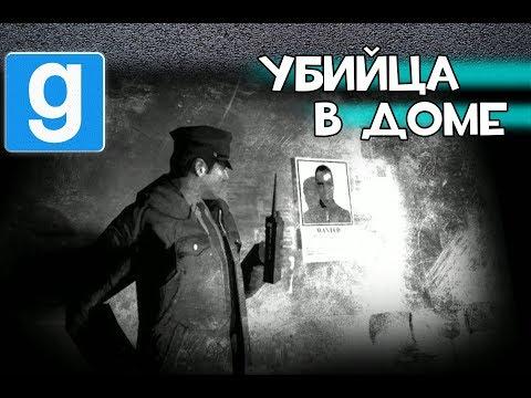 Охренительная игра в Gmod Horror #183 ◘СТРАШНО/ДЛИННЫЙ ХОРРОР◘