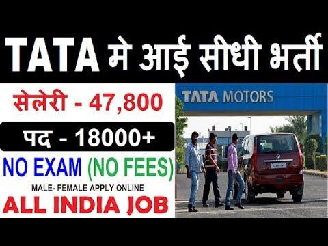 TATA Motors Recruitment 2019 | How to Apply Online for TATA Jobs | Govt Jobs 2019
