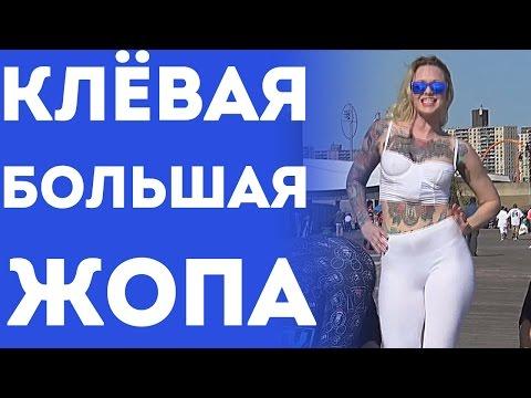 Люда.с.большой.жопой.фото