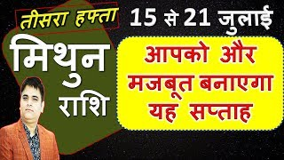MITHUN Rashi 15se21 July 2019/Saptahik Rashifal/मिथुन तीसरा हफ्ता/GEMINI 3 Week July Horoscope