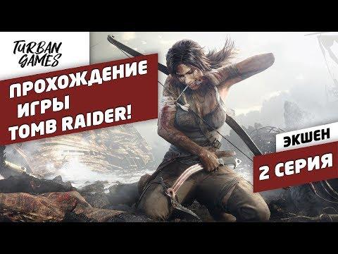 Tomb Raider прохождение игры-Лара Крофт становление #2