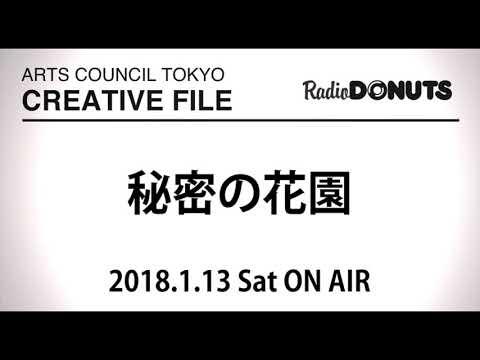 ARTS COUNCIL TOKYO CREATIVE FILE 2018.1.13 ON AIR[秘密の花園]