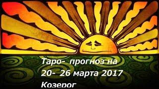 ТАРО-ПРОГНОЗ для знака КОЗЕРОГ на неделю с 20 по 26 МАРТА 2017