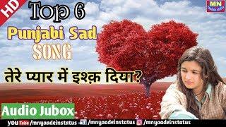 very-heart-broken-punjabi-sad-song-jubox