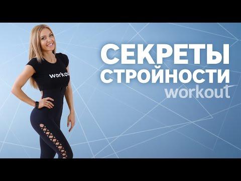 Фитнес программа Супер ягодицы и Тренировка для