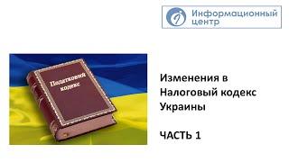 Изменения в Налоговый кодекс Украины. Часть 1(Закон Украины «О внесении изменений в Налоговый кодекс Украины и некоторые другие законодательные акты..., 2014-08-25T18:20:13.000Z)