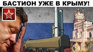 В Крым прибыл БАСТИОН. ПИСЕЦ хохлам!
